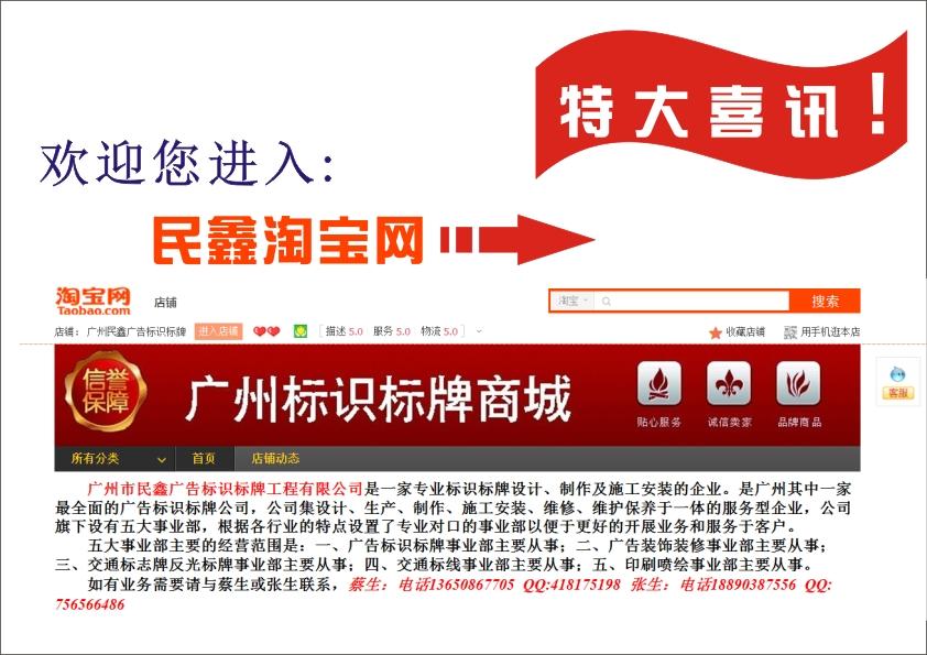 广州市民鑫广告亚博app体育官网亚博体育官方网工程有限公司