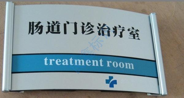 医院弧形科室牌