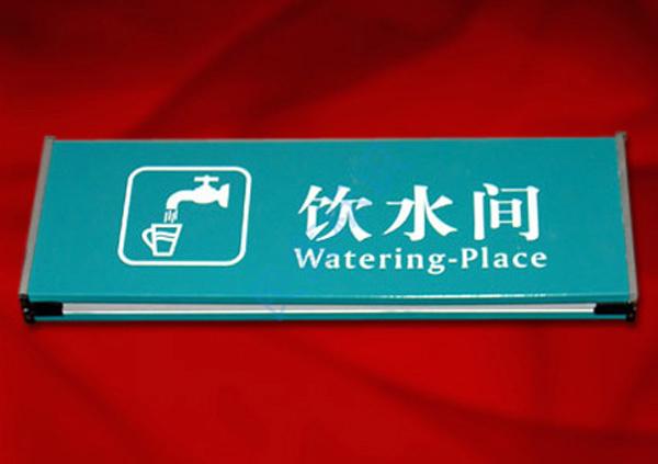 饮水间亚博app体育官网牌