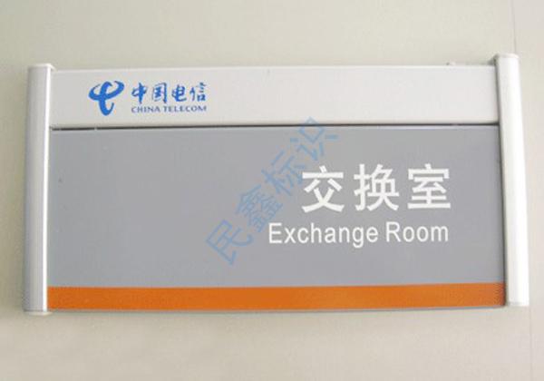 中国电信科室牌