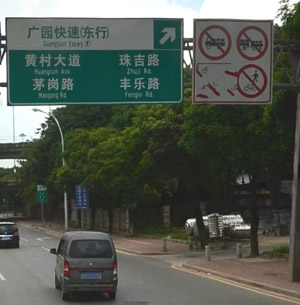 高速公路道路标志牌的要求