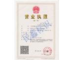 广州民鑫亚博app体育官网亚博体育官方网公司-企业营业执照