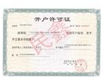 广州民鑫亚博app体育官网亚博体育官方网公司-企业开户许可证