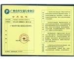 广州停车场协会证-停车场亚博体育官方网|停车场标线|停车场标志牌