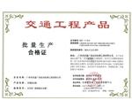 交通标志板生产合格证-交通亚博体育官方网|道路指示牌|反光亚博体育官方网