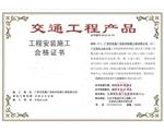 交通标志板施工合格证-交通亚博体育官方网|交通标志|交通路牌