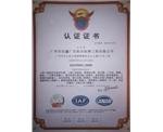 ISO质量认证-民鑫公司ISO质量保证体系