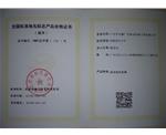 全国标准地名产品合格证
