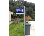 浔峰公园夜光公厕牌