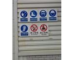 北汽生产车间安全警告牌