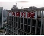 广汽研究院楼顶LED冲孔大字