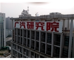 广汽研究院楼顶大字招牌