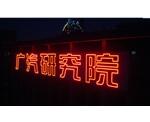 广汽研究院楼顶大字招牌晚上亮灯效果1