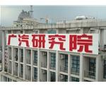 广汽研究院楼顶大字招牌白天亮灯效果1