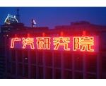 广汽研究院楼顶大字招牌晚上亮灯效果2