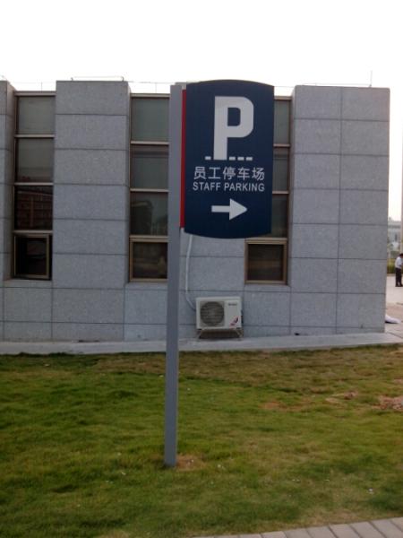 北汽员工停车场提示牌
