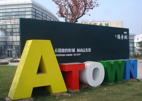 广州地产形象标识标牌设计|标识标牌制作图片