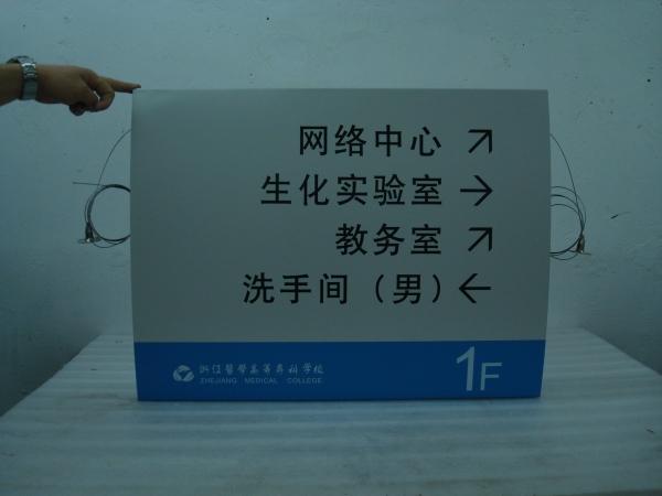 发光字 制作,服务台牌,环境指示牌制作,室内环境导向牌设计,门牌吊牌