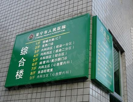 医院标识标牌-人民医院综合楼指示牌
