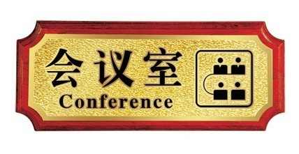 广州办公楼宇标识标牌-会议室科室牌图片