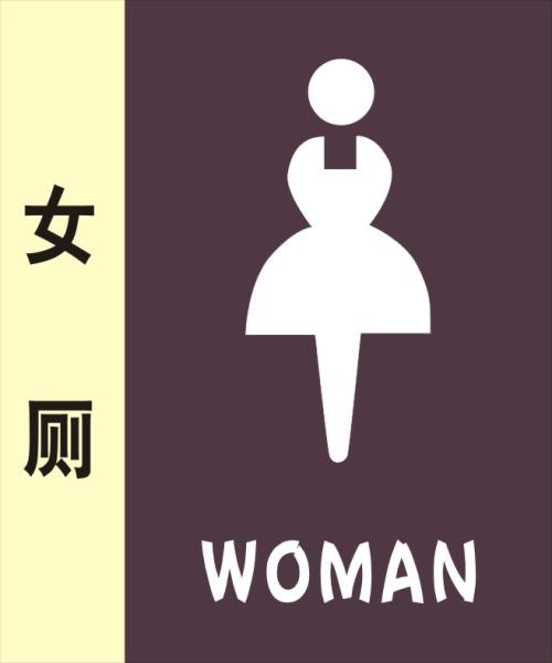 厕所标��`f��,yb�9�*_女公共厕所标识牌