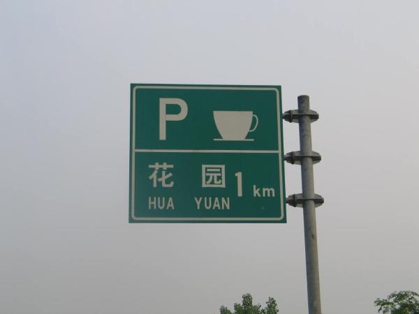 广州高速公路标志牌-服务区指示牌