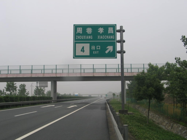 高速入口标志牌