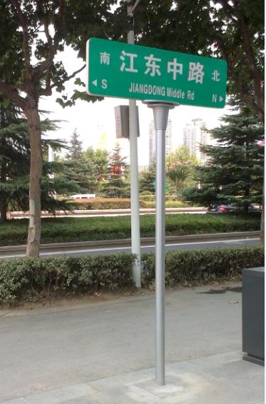南京路名牌指路牌,花都路名牌