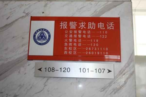 学校安全标识牌|广州学校标识标牌