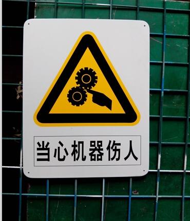 当心机器伤人警告牌-民鑫安全标识标牌