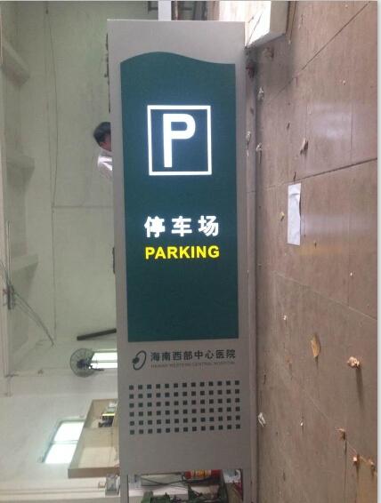 海南西部医院地下停车场发光P字牌制作商-民鑫亚博app体育官网亚博体育官方网公司