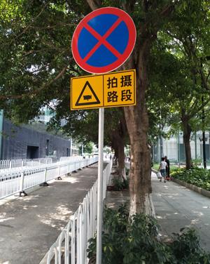 交通禁令牌
